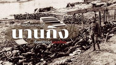 สังหารหมู่ที่นานกิง เรื่องจริงสุดนองเลือด ในประวัติศาสตร์โลก