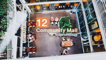 12 Community Mall สุดคูล ในกรุงเทพ นั่งก็ชิล เดินก็ชิล ถ่ายรูปยังชิล
