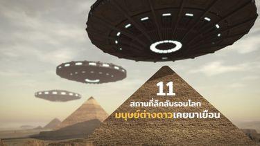 11 สถานที่ลึกลับรอบโลก มนุษย์ต่างดาวเคยมาเยือน