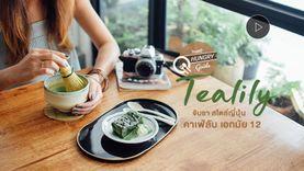Tealily คาเฟ่ลับ ย่านเอกมัย ร้านขนมหวาน สไตล์ญี่ปุ่น คนรักชาเขียวห้ามพลาด (มีคลิป)