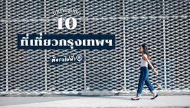 10 ที่เที่ยว กรุงเทพ ติดรถไฟฟ้า ถ่ายรูปสวย อัพไอจีรัวๆ