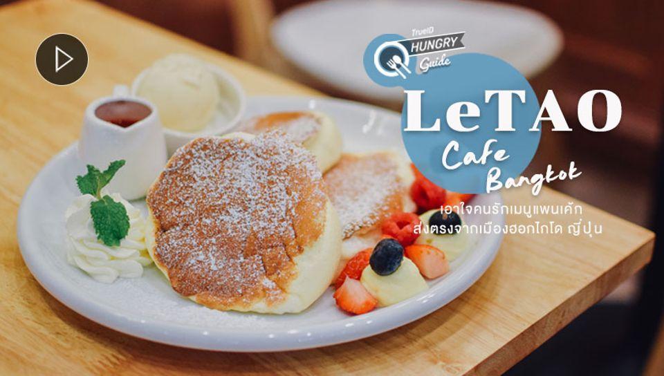 LeTAO Cafe เซนทรัลลาดพร้าว แพนเค้กสไตล์ญี่ปุ่น แห่งแรกในไทย เนื้อฟูเด้ง ละมุนในปาก
