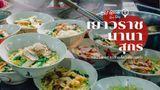 ทริปกินแหลก ! เดินชิล บุก 9 ร้านอร่อย เยาวราช ซอยสุกร และซอยนานา เที่ยวหนึ่งวัน กินอะไรได้บ้าง ?