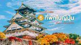 มือใหม่เที่ยวญี่ปุ่น 6 ที่พักในญี่ปุ่น 3 เมืองสุดฮิต ไปเที่ยวชิลๆ