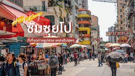 เที่ยวฮ่องกง เดินเล่นที่ ซัมซุยโป Sham Shui Po ที่เที่ยวถ่ายรูปสวย แหล่งฮิปสุดๆ