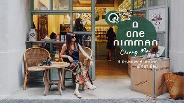 6 ร้านอร่อย เชียงใหม่ One Nimman ที่เที่ยวใหม่ สายฮิปสเตอร์ห้ามพลาด อิ่มครบในที่เดียว