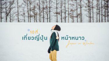 10 ที่เที่ยวญี่ปุ่น หน้าหนาว หิมะขาวรออยู่ !
