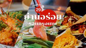 29 ย่าน รวมร้านอร่อย ในกรุงเทพ เอาใจสายกิน ตะลุยกินกันไปยาวๆ อย่าได้แคร์