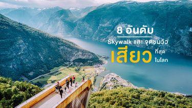 เสียว 8 อันดับ Skywalk และ จุดชมวิว หวาดเสียว ที่สุดในโลก ยืนเฉยๆ ก็ขาสั่นแล้ววว !