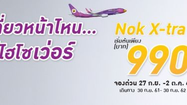 เที่ยวหน้าไหน ก็ไฮโซเว่อร์ บินสบาย Nok X-tra เริ่มต้น 990 บาท