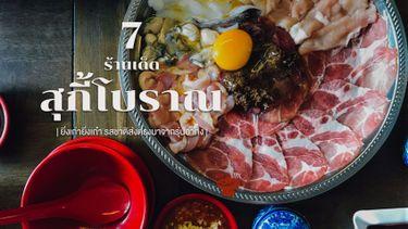 7 ร้านสุกี้โบราณ เจ้าอร่อย ในกรุงเทพ ยิ่งเก่ายิ่งเก๋า รสชาติส่งตรงมาจากรุ่นอากง