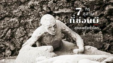 เปิด 7 กรุสุสาน สถานที่ซ่อนผี สุดสะพรึงทั่วโลก
