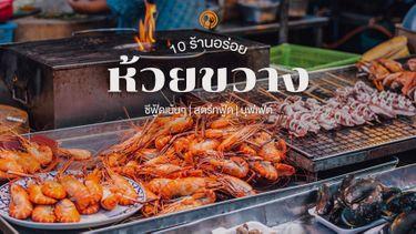 10 ร้านอร่อย ห้วยขวาง กรุงเทพ อิ่ม ฟิน ตลอดทั้งวัน ตั้งแต่เช้ายันค่ำ