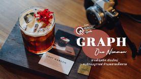 Graph Cafe ร้านกาแฟ เชียงใหม่ สาขา One Nimman คาเฟ่สุดคูล เอาใจสายดาร์ก คอกาแฟห้ามพลาด!
