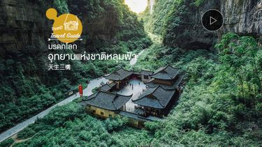 เที่ยวจีน อุทยานแห่งชาติหลุมฟ้า Three Natural Bridges 天生三橋 ณ เมืองอู่หลง ฉงชิ่ง (มีคลิ)