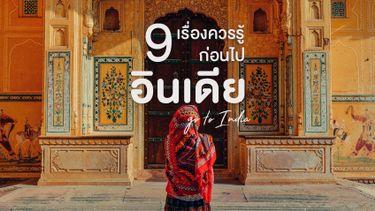 จดไว้เลย ! 9 เรื่องต้องรู้ ก่อนไป อินเดีย อ่านจบแล้ว จองตั๋วบินเที่ยวไปเลย