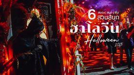 6 ที่เที่ยว ฮาโลวีน ในสวนสนุก ทั่วเอเชีย บินตามเก็บให้ครบ (อัพเดต 2018)