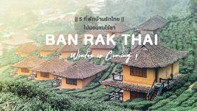 5 ที่พักบ้านรักไทย แม่ฮ่องสอน ไปนอนชมไร่ชา ในหน้าหนาว