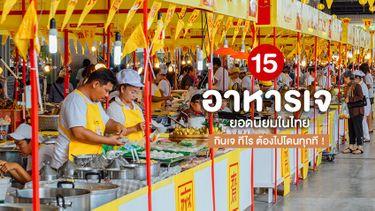 15 อาหารเจ ยอดนิยมในไทย กินเจ ทีไร ต้องไปโดนทุกที !