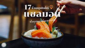 17 ร้านบุฟเฟ่ต์แซลมอน อาหารญี่ปุ่น กรุงเทพ กินแหลก จัดเต็ม คุ้มทุกร้าน
