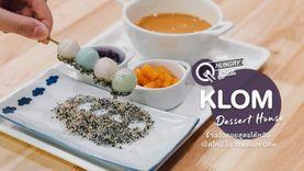KLOM Dessert house ร้านบัวลอย เปิดใหม่ ในกรุงเทพ เอาใจคนรักบัวลอย สไตล์ไต้หวัน