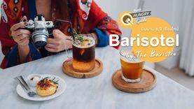 The Barisotel by The Baristro ร้านกาแฟ เชียงใหม่ นิมมาน ซอย 9 คาเฟสุดชิค สไตล์มินิมอล