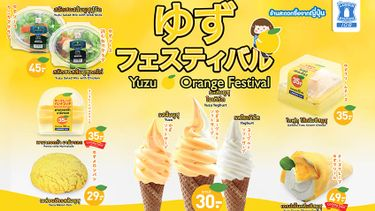 อร่อยฟิน 9 เมนูใหม่ เทศกาลเมนูส้มยูซุ LAWSON 108 : Yuzu Orange Festival