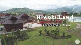 เที่ยวญี่ปุ่น ใกล้ๆ แค่ไชยปราการ !  HINOKI LAND เมืองจำลองญี่ปุ่น ที่เชียงใหม่