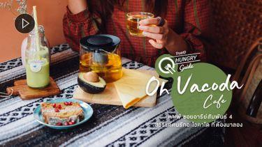 Oh Vacoda Café คาเฟ่ เปิดใหม่ อารีย์ สวรรค์คนรักอะโวคาโด ที่ต้องมาลอง (มีคลิป)