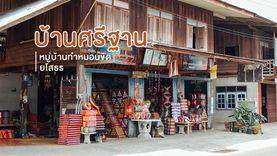 เที่ยวหมู่บ้านทำหมอนขิด บ้านศรีฐาน ยโสธร ภูมิปัญญาท้องถิ่นไทยอีสาน
