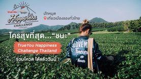 """เที่ยวเมืองรอง ใครสุขที่สุด...""""ชนะ"""" TrueYou Happiness Challenge Thailand อยากให้ใครได้ไปต่"""