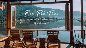 วิวเมืองนอก บ้านรักไทย นอนบ้านดิน จิบชาอุ่น เที่ยวหน้าหนาว ที่หมู่บ้านจีนยูนนาน แม่ฮ่องสอน