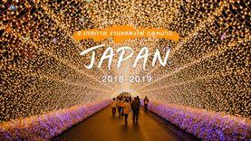 9 เทศกาล งานแสดงไฟ ฤดูหนาว ที่ ญี่ปุ่น 2018 - 2019 Winter Illumination Japan โรแม๊นนนนสุดๆ