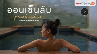 หนีงาน ไปแช่ออนเซ็นลับ Serenity Hotel & Spa Onsen Kabinburi ที่พักปราจีนบุรี มีแต่ความชิล (มีคลิป)