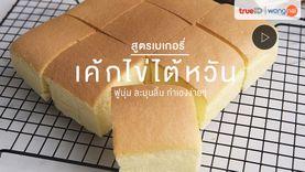 สูตรเบเกอรี่ เค้กไข่ไต้หวัน ฟูนุ่ม ละมุนลิ้น (มีคลิป)
