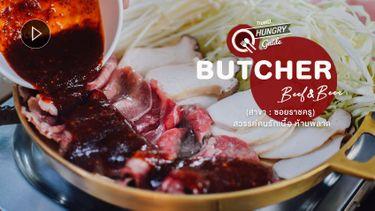 BUTCHER BEEF & BEER อารีย์ เนื้อย่าง เจ้าดังในกรุงเทพ สวรรค์คนรักเนื้อ ราคาสบายกระเป๋า