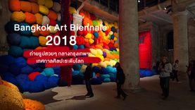 Bangkok Art Biennale 2018 เที่ยวกรุงเทพถ่ายรูปสวยๆ กับ เทศกาลศิลปะระดับโลก (มีคลิป)