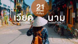 21 ที่เที่ยวเวียดนาม เที่ยวใกล้ไทย ประหยัด งบน้อยก็ไปได้
