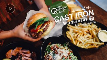 Cast Iron Burgerhaus ร้านอร่อย ซอยอารีย์ เบอร์เกอร์เนื้อฉ่ำๆ เบียร์สด สไตล์อเมริกัน ต้องพากันไปโดน !