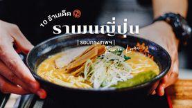 10 ร้านราเมน เจ้าอร่อย ในกรุงเทพ คนรักเมนูเส้น อาหารญี่ปุ่น ต้องไปลอง