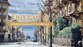ตามรอยพระบาท รัชกาลที่ 9 ครั้งยังทรงพระเยาว์ ณ โลซานน์ Lausanne สวิตเซอร์แลนด์