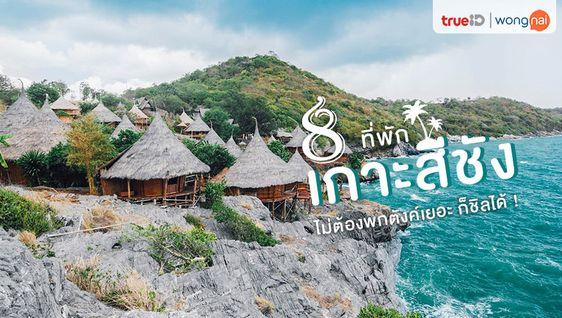 เที่ยวใกล้กรุงเทพ 8 ที่พักเกาะสีชัง ไม่ต้องพกตังค์เยอะ ก็เที่ยวได้