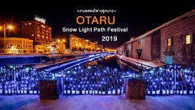 เทศกาล งานแสดงไฟ ฤดูหนาว Otaru Snow Light Path Festival 2019