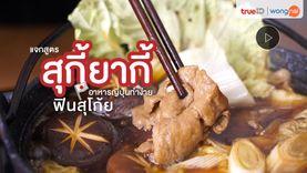 สูตร สุกี้ยากี้ เมนูอาหารญี่ปุ่นทำง่าย ฟินสุโก้ย ! (มีคลิป)