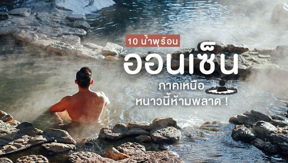 10 น้ำพุร้อนทั่วภาคเหนือ อาบน้ำแร่แช่ออนเซ็นสุดชิลล์ หนาวนี้ห้ามพลาด!