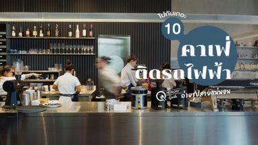 10 คาเฟ่ ร้านกาแฟ ติดรถไฟ ในกรุงเทพ น่านั่งชิล ร้านสวย ถ่ายรูปรัวๆ