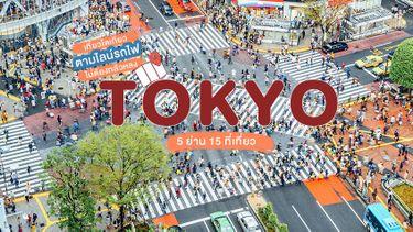 เที่ยวโตเกียว อย่างง่าย ตามไลน์ รถไฟ 5 ย่าน 15 ที่เที่ยวโตเกียว ย่านไหน ไปยังไง ไม่ต้องกลัวหลง