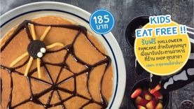 ไอฮ็อป IHOP ชวนมาสนุกกับเทศกาลฮาโลวีน ด้วยแพนเค้กหน้าพิเศษ Halloween Pancake