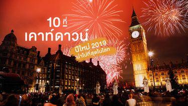 10 ที่เคาท์ดาวน์ ปีใหม่ น่าไปที่สุดในโลก นับถอยหลัง ฉลองงงง !
