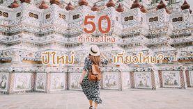 50 ที่เที่ยวปีใหม่ ปีใหม่ ไปเที่ยวไหนดี ?